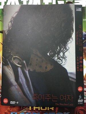 買二送一!酒神小姐 The Bacchus Lady (2016) 尹汝貞/全茂松/尹繼尚DVD