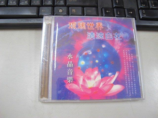 二手舖 NO.1854 CD 琉璃世界 清涼自在 水晶音樂 南無觀世音