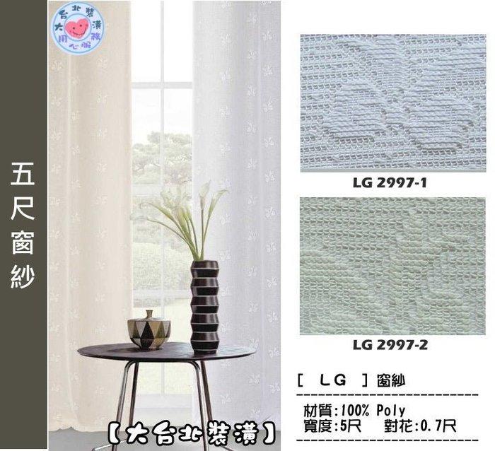 【大台北裝潢】LG五尺窗紗* 浪漫蝴蝶結白紗(2色)‧2997