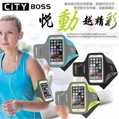 6吋以下 City Boss 超薄萊卡布 防潑水手機臂套 超薄/透氣/觸控/臂帶/保護袋/手機袋/手臂套/跑步/騎單車/