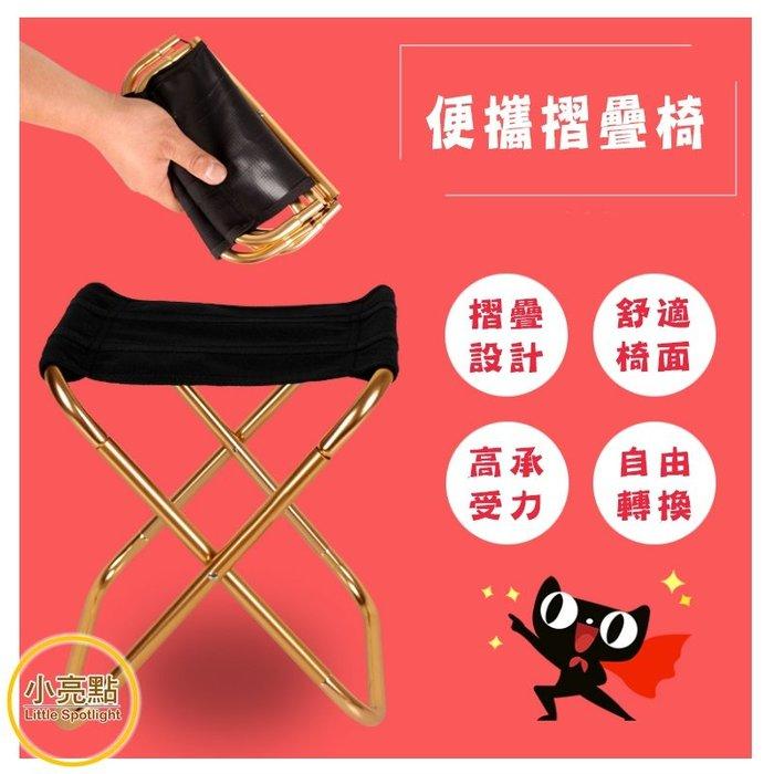 【小亮點】便攜摺疊椅 戶外折疊椅 休閒童軍椅 釣魚椅 登山 鋁合金 可攜式