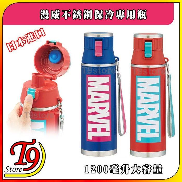 【T9store】日本進口 Marvel (漫威) 不銹鋼保冷專用瓶1200毫升