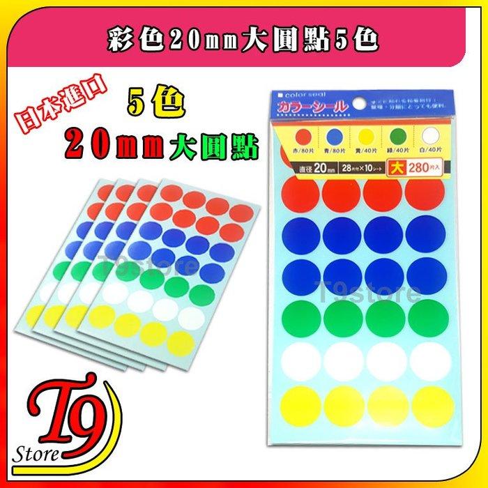 【T9store】日本進口 彩色20mm大圓點5色