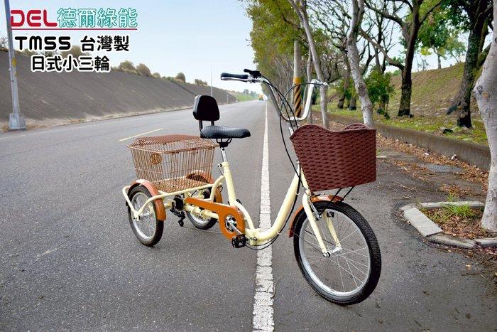 德爾綠能 TM55 台灣製 日式三輪車 淑女三輪車 代步車 搭配Shimano6速變速器