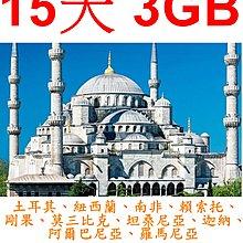 【杰元生活館】土耳其 加納 紐西蘭 剛果 賴索托 莫三比克 坦桑尼亞 21國  15日3GB上網卡(阿聯酋限500MB)