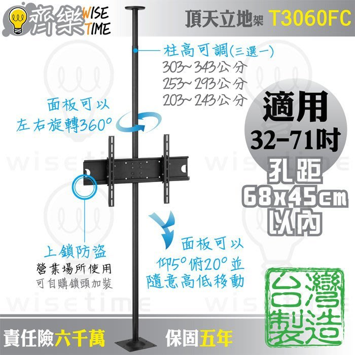 預購齊樂台北32-71吋頂天立地架/電視架T3060FC單柱單螢幕/須鎖付天花板及地面/鋼柱可伸縮藏線/面板可多動向調整