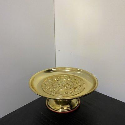 【佛讚嘆】六吋合金供盤 果盤 水果盤 福字果盤 6吋果盤 六吋 供佛果盤供盤 家用供佛 拜拜祭祀用