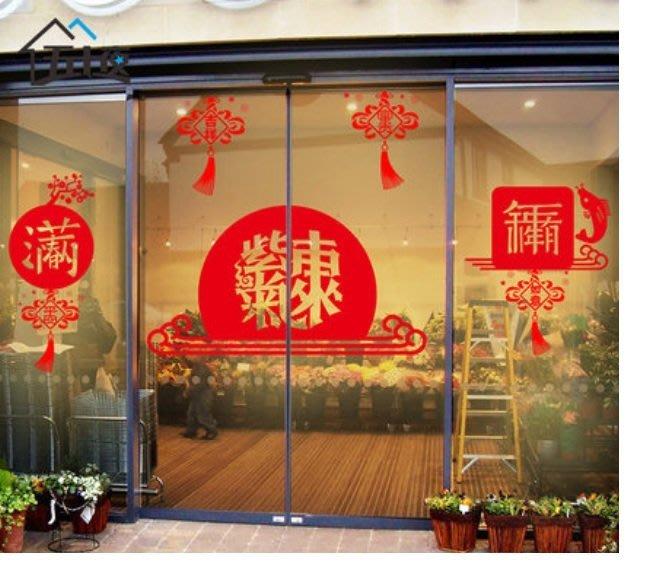 小妮子的家@新年祝福紫氣東來壁貼/牆貼/玻璃貼/磁磚貼/汽車貼/家具