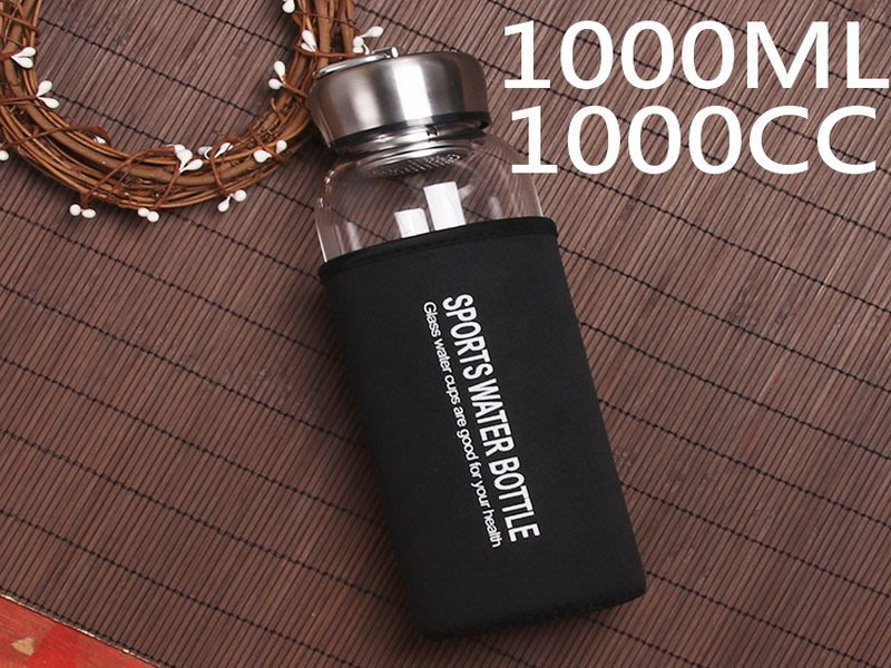 大口徑 1000CC 1000ML 玻璃水壺 水杯 造型耐熱玻璃水瓶 高硼矽玻璃瓶 不銹鋼杯蓋