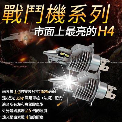 【2019最新款】 市面上最亮切線機車 汽車大燈 H4 led 戰鬥機 車燈 魚眼 高亮聚光 MANY BWS CUXI