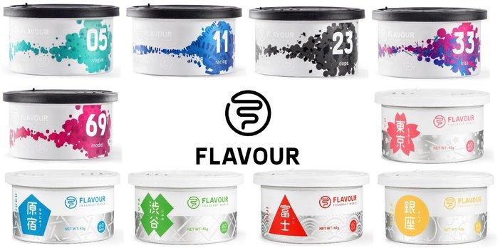 【高冠國際】FLAVOUR 木質有機芳香罐 室內 香氛 天然 無毒 有機 環保