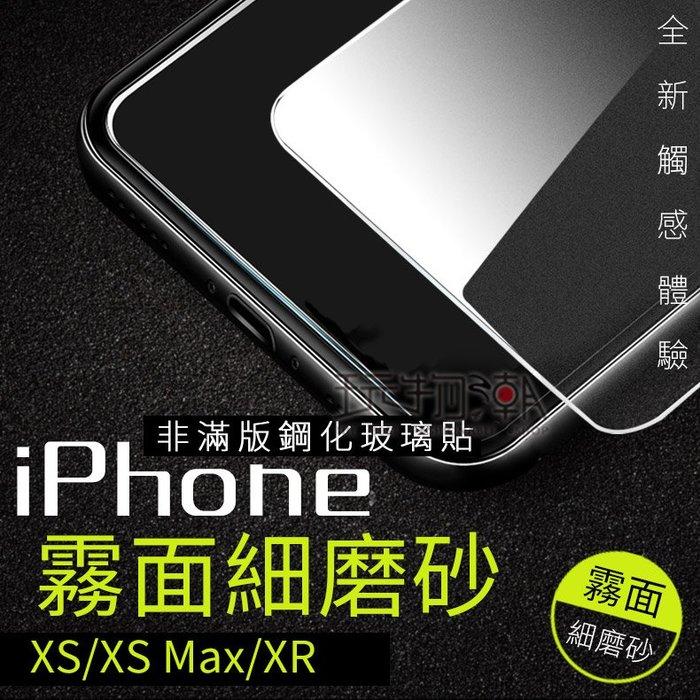❤現貨❤Apple iPhone 11 Xs Max XR 非滿版霧面磨砂玻璃保護貼 疏水疏油玩手遊必備觸感滑順抗指紋