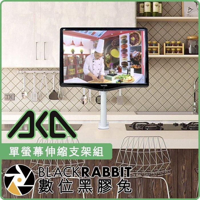 數位黑膠兔【 AKA 單螢幕伸縮支架組 KF-1663-AM-WT 】 電腦 電視 螢幕架 立架 桌架 伸縮臂 辦公室