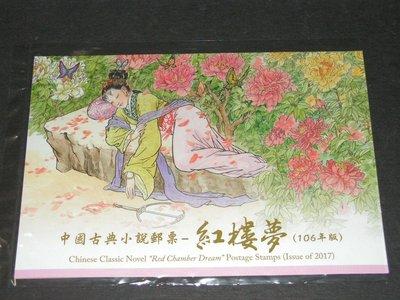 【愛郵者】〈護票卡〉106年 中國古典小說-紅樓夢 4全 票+卡 回流上品 / 特654(專654) HN106-8