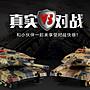 823遙控坦克戰車- 環奇516C兒童遥控红外線雙...