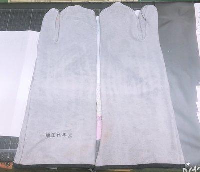 【TAIWAN POWER】清水牌 手套  焊接手套  PLASMA   氬焊機 電焊機 發電機 變壓器 空壓機