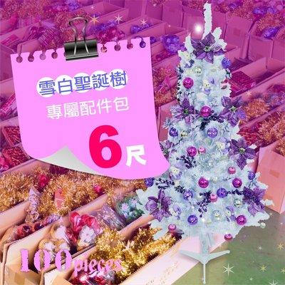 聖誕樹配件包 適用6尺白色聖誕樹 單購專區 精美聖誕樹掛飾配件100個  不含樹 聖誕節佈置*耶誕飾品【聖誕特區】