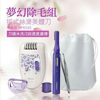 全新PHILIPS飛利浦 拔式絲滑 美體刀 (HP6543/白雪夢幻紫)+美顏修容刀 (HP6391/M)
