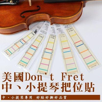 【嘟嘟牛奶糖】小提琴/中提琴 美國Don't Fret把位貼 音階貼 提琴把位貼 現貨供應 V021