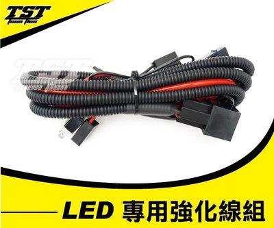 LED大燈專用穩壓線組 雙燈對應接頭 繼電器 保險絲 H1/H3/H4/H7/H11/9005/9006【TST竣天】