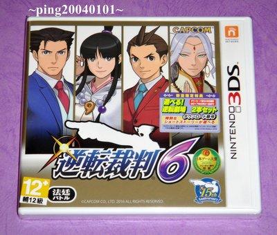 ☆小瓶子玩具坊☆N3DS全新原裝卡匣--逆轉裁判6 (初回日版)
