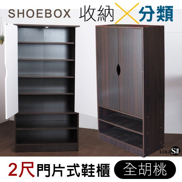 多功能門板七層櫃衣櫃 置物櫃 書櫃 收納櫃 櫃子 鞋櫃 60*30*高120CM 白 / 胡桃兩色【現代*SH027】