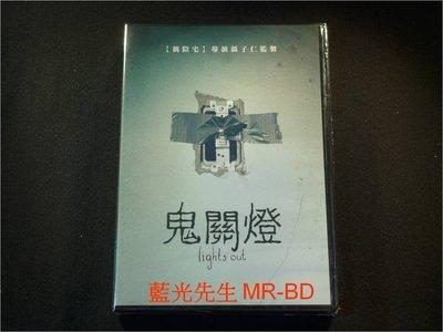 [DVD] - 鬼關燈 Lights Out ( 得利公司貨 )