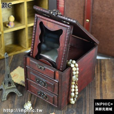 INPHIC-明清中式複古典木質首飾盒 做舊仿古木盒子 梳妝盒百寶箱 收納盒-款C_S2787C