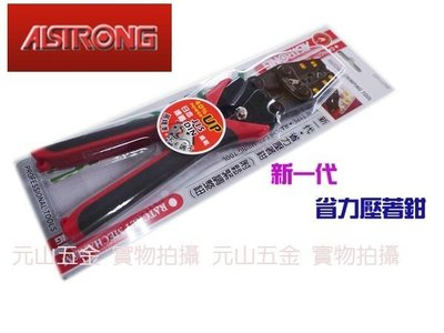 【元山五金】台灣精品 ALSTRONG CSP-LGT08 新一代超省力 壓著端子鉗 壓接端子鉗 壓著鉗 壓接鉗