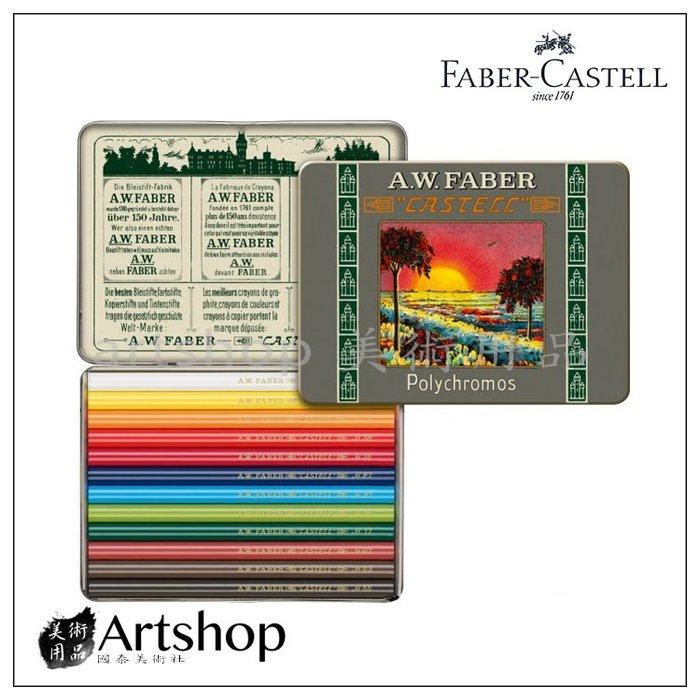 【Artshop美術用品】德國 Faber-Castell 輝柏 111周年紀念短版油性色鉛筆 12色短桿 211004
