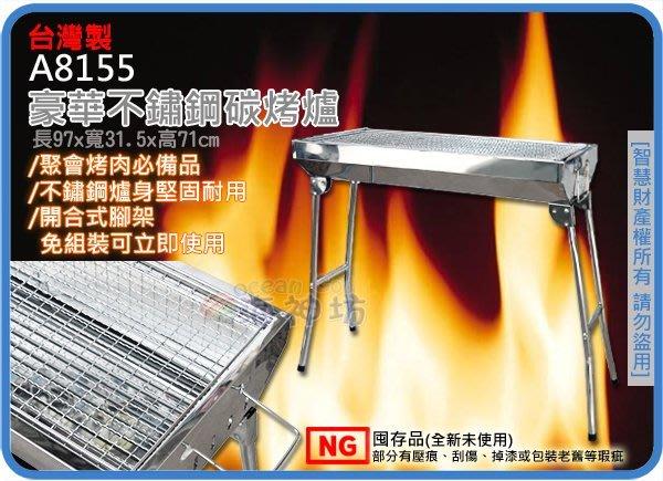 =海神坊=NG.1 A8155 豪華不鏽鋼碳烤爐 燒烤爐 烤肉架 香腸爐 折疊收納 附網 高71cm 4入3100元免運