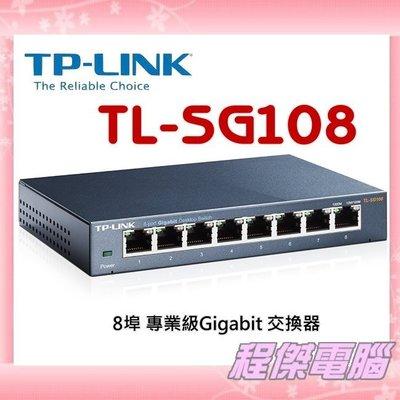 『高雄程傑電腦』TP-LINK TL-SG108 8埠 專業級Gigabit 交換器 10/100/1000【實體店家】