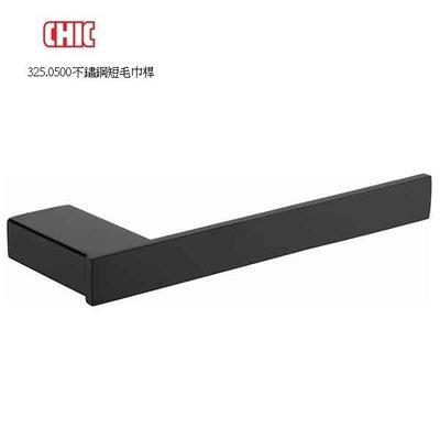 【晶懋生活網】CHIC 喜客  325.0500 黑色不鏽鋼短毛巾桿