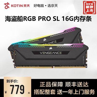 內存條海盜船復仇者RGB 16G*2 8G*2 DDR4 3200 3600臺式電腦馬甲內存條
