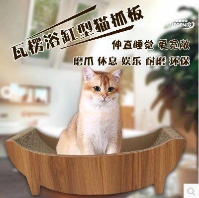 『格倫雅』船型浴缸型 貓玩具貓磨爪板寵物貓抓板貓窩貓船加厚寵物用品^27580