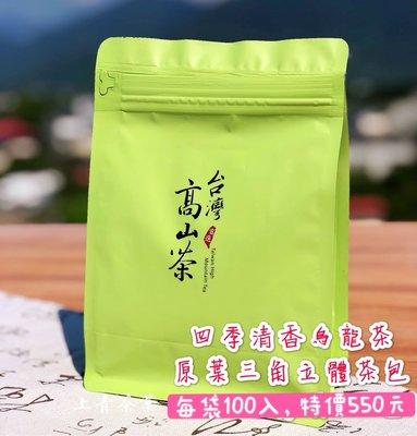 四季清香烏龍茶~每包3克 * 每袋10...