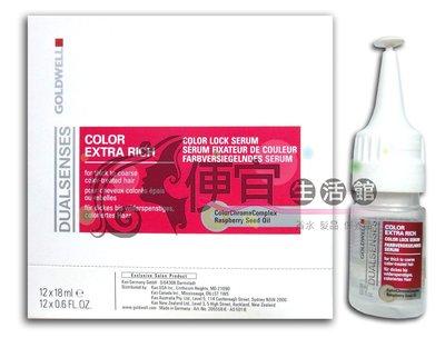 便宜生活館【免沖洗護髮】歌薇GOLDWELL 光感重建劑18ml給予染後受損與護色髮質專用