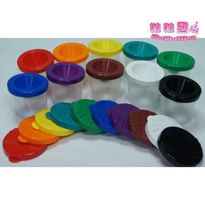 娃娃國【顏料系列-繽紛防漏水彩容器-5入】顏色隨機出貨.洗筆顏料杯