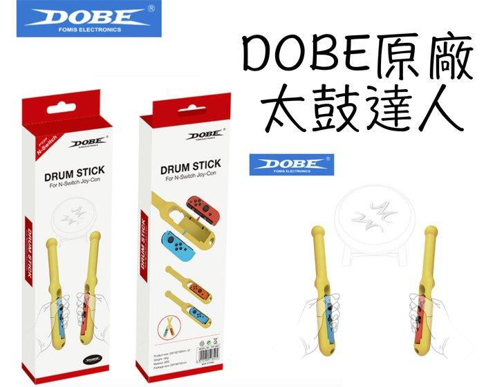 (Dobe 太鼓達人)任天堂Switch 太鼓達人鼓棒  周邊 收納盒 收納包 保護殼 專用座 硬殼包 蘑菇頭 水晶殼