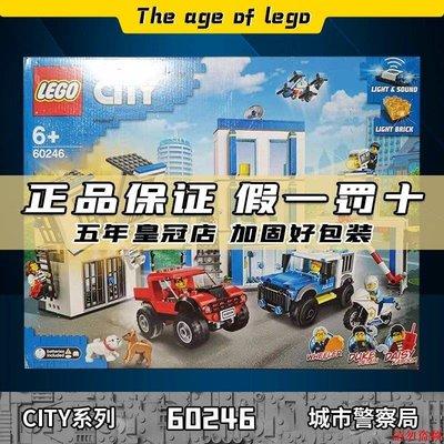 玩具世界LEGO樂高城市組系列60246城市警察局小顆粒積木男孩玩具