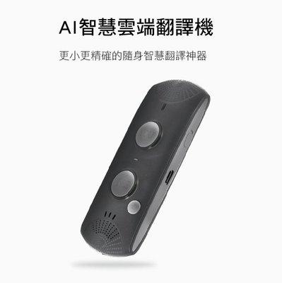 人因 AI智慧雲端翻譯機 IT010
