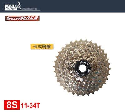 【飛輪單車】SUNRACE CSM66 八速 8速卡式飛輪 11-34T(台灣製造盒裝)[05204311]