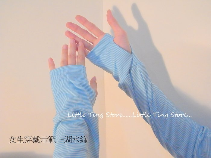 台灣製 涼爽不悶熱不貼黏 UV防蚊防曬條紋袖套露趾遮陽手套親膚透氣超大彈力寬鬆版 男女皆宜 跑步 騎車袖套 長60公分