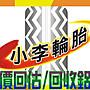 【小李輪胎】FEDERAL 飛達 FD2 215-45-17 225-45-17 235-45-17 215-50-17 235-50-17 205-55-17全系列特價