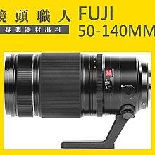 ☆鏡頭職人☆( 鏡頭出租  ):::FUJI FUJIFILM XF 50-140mm F2.8 R  師大 板橋 楊梅