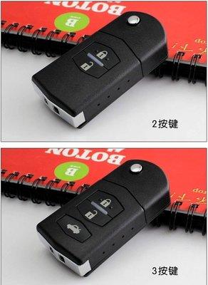 ㊣TIN汽車配件㊣06後車系馬3.5.6(MAZDA 6. 2.3.5)原廠型摺疊.折疊遙控器外殼.馬自達專用.附鎖胚