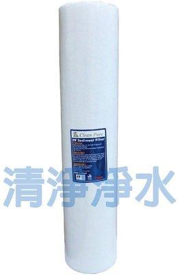 【清淨淨水店】台製NSF認證 Clean Pure20英吋大胖1微米 PP棉質濾心1支只賣250元