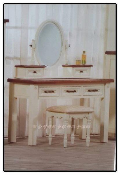 鄉村風 實木雙色/白色木色花朵四尺化妝桌 化妝檯化妝鏡台房間組佈置另有原木化妝椅床衣櫥櫃床頭櫃北歐風衣櫃【歐舍傢飾】