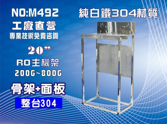 【龍門淨水】20英吋RO純水機白鐵304主機腳架.濾殼組淨水器 RO水族館(貨號M492)