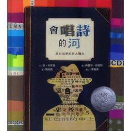 *小貝比的家*典藏藝術家庭~會唱詩的河──勇於追夢的詩人醫生